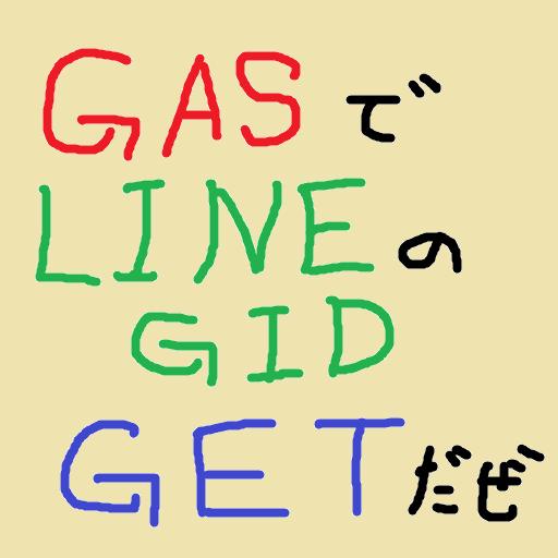 LINEGID_GET