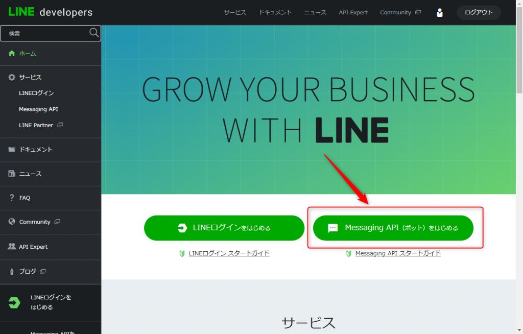 Messaging_API_login