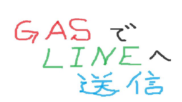 GASでLINEへ送信