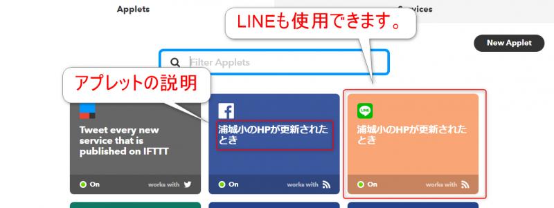 LINEも使用できるよ