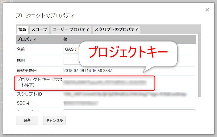 GASのプロジェクトキー